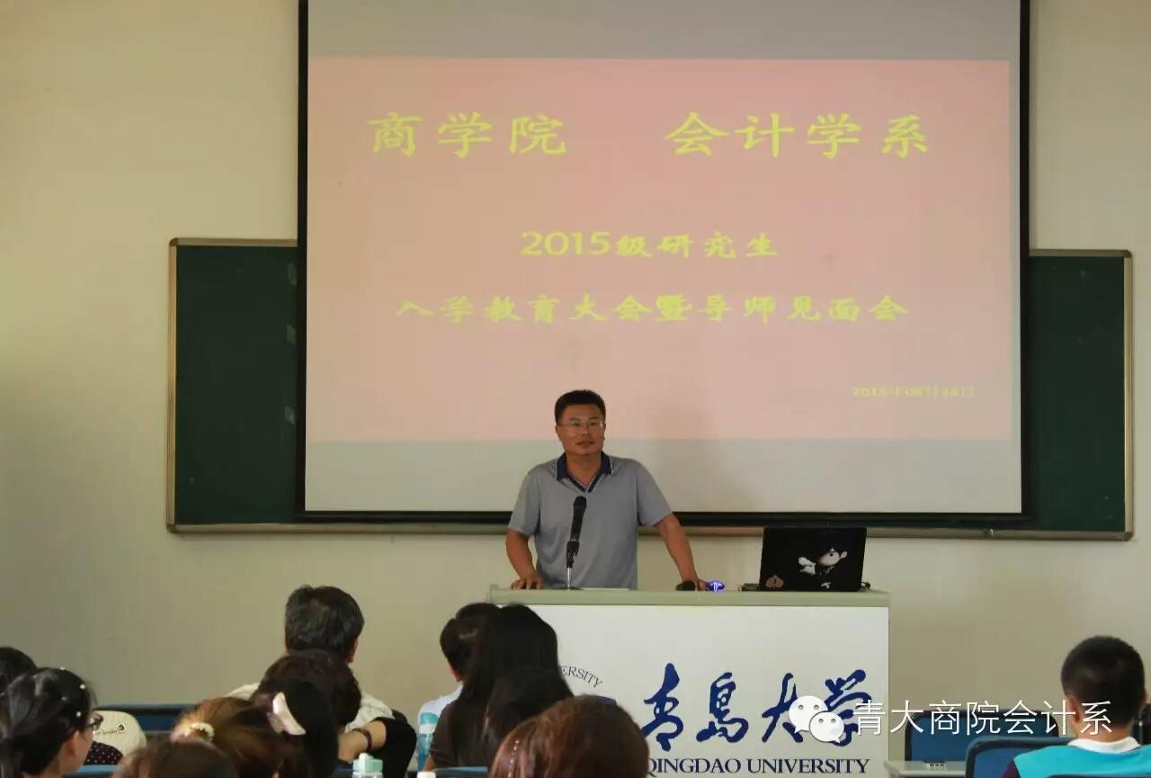 青岛大学商学院党委副书记张银亭对2015级研究